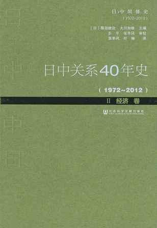 日中关系40年史(1972-2012)Ⅱ经济卷
