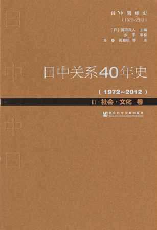 日中关系40年史(1972-2012)Ⅲ社会・文化卷