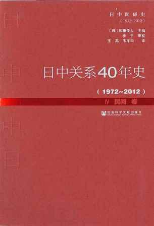 日中关系40年史(1972-2012)Ⅳ民间卷