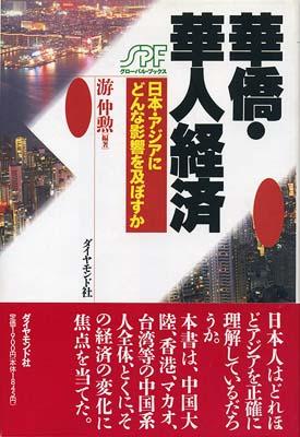華僑・華人経済 日本・アジアにどんな影響を及ぼすか