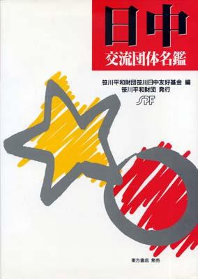 日中交流団体名鑑 1995年