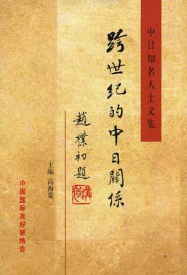 中日知名人士文集  跨世紀的中日關係
