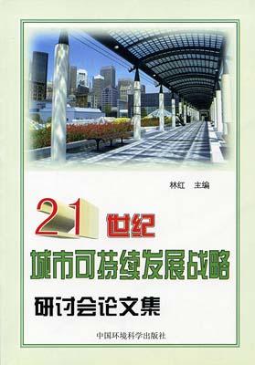 21世紀城市可持続発展戦略検討会論文集