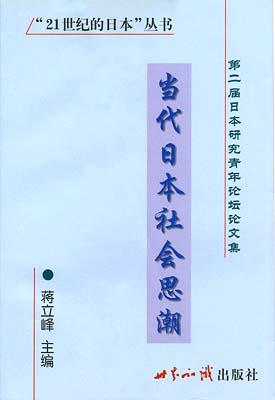 当代日本社会思潮