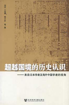超越国境的歴史認識−来自日本学者及海外中国学者的視角