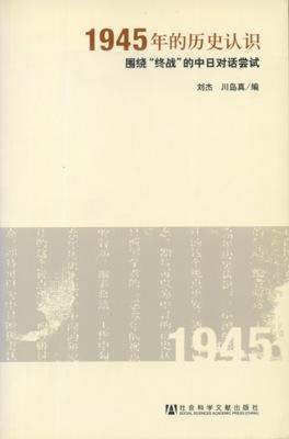 1945年的歴史認識 囲繞