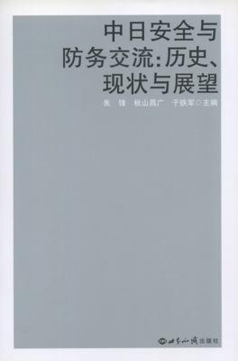 中日安全与防務交流:歴史、現状与展望
