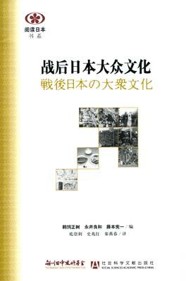 【現代日本紹介図書 001】 戦後日本の大衆文化