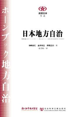 【現代日本紹介図書 004】日本地方自治