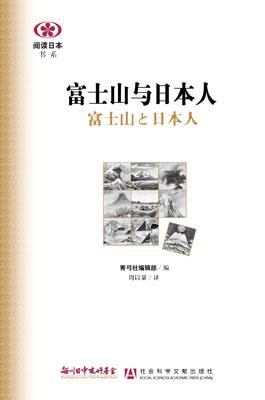 【現代日本紹介図書 005】富士山と日本人