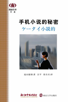 【現代日本紹介図書 006】ケータイ小説的。