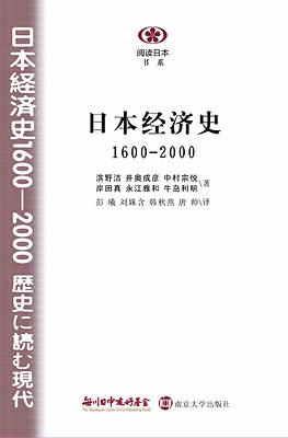 【現代日本紹介図書 007】日本経済史1600‐2000―歴史に読む現代