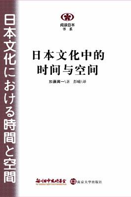 【現代日本紹介図書 008】日本文化における時間と空間
