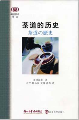 【現代日本紹介図書 009】茶道の歴史