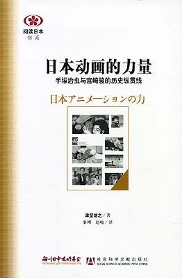 【現代日本紹介図書 010】日本アニメーションの力:85年の歴史を貫く2つの軸