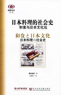 【現代日本紹介図書 011】和食と日本文化