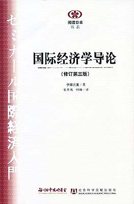 【現代日本紹介図書 012】ゼミナール国際経済入門 改訂第3版