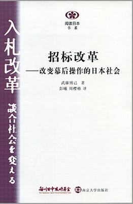 【現代日本紹介図書 013】入札改革  談合社会を変える