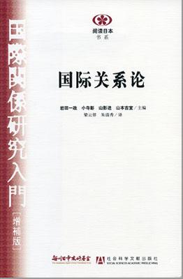 【現代日本紹介図書 014】国際関係研究入門 増補版