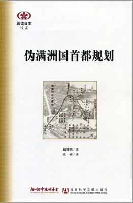 【現代日本紹介図書 015】満州国の首都計画