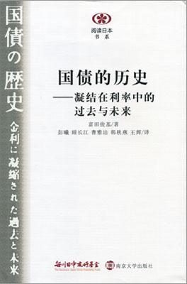 【現代日本紹介図書 017】国債の歴史 金利に凝縮された過去と未来