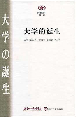 【現代日本紹介図書 024】大学の誕生