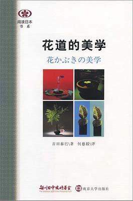 【現代日本紹介図書 025】花かぶきの美学