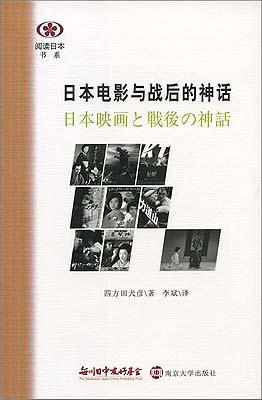 【現代日本紹介図書 026】日本映画と戦後の神話