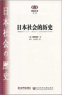 【現代日本紹介図書 016】日本社会の歴史