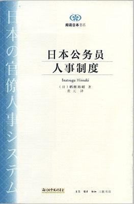 【現代日本紹介図書 028】日本の官僚人事システム