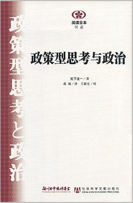 【現代日本紹介図書 029】政策型思考と政治