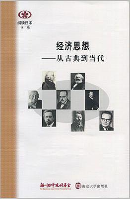【現代日本紹介図書 030】経済思想(第2版)