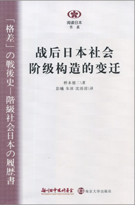 【現代日本紹介図書 019】「格差」の戦後史 階級社会 日本の履歴書