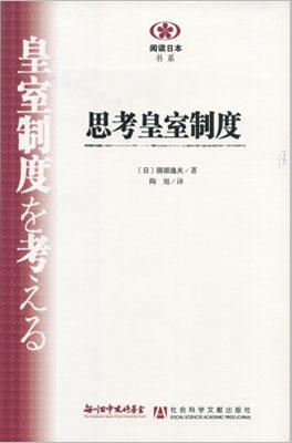 【現代日本紹介図書 020】皇室制度を考える