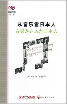 【現代日本紹介図書 021】音楽からみた日本人