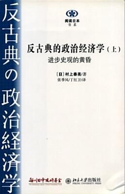 【現代日本紹介図書 035】反古典の政治経済学 上 進歩史観の黄昏