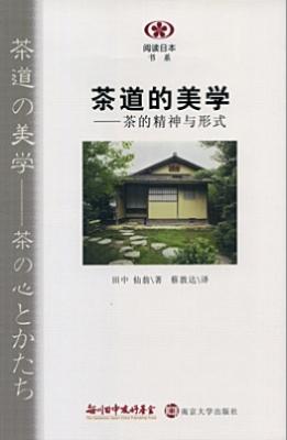 【現代日本紹介図書 036】茶道の美学