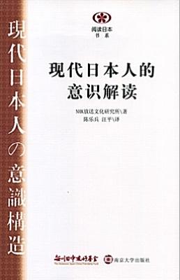 【現代日本紹介図書 022】現代日本人の意識構造