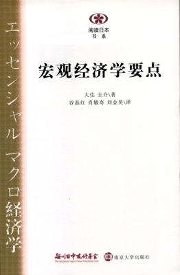 【現代日本紹介図書 037】エッセンシャル マクロ経済学