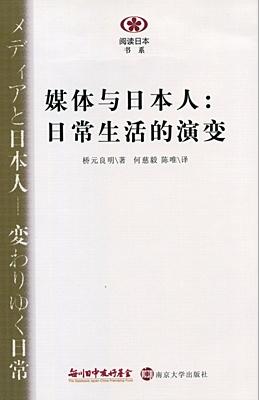 【現代日本紹介図書 038】メディアと日本人――変わりゆく日常