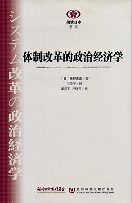 【現代日本紹介図書 039】システム改革の政治経済学