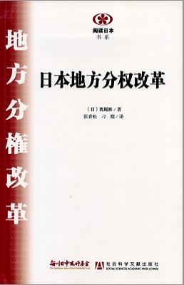 【現代日本紹介図書 041】地方分権改革