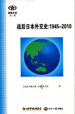 【現代日本紹介図書 042】戦後日本外交史 第3版