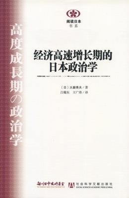 【現代日本紹介図書 043】高度成長期の政治学