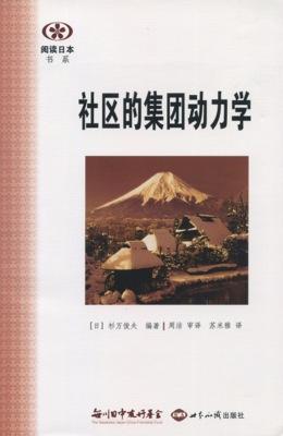 【現代日本紹介図書 044】コミュニティのグループ・ダイナミックス