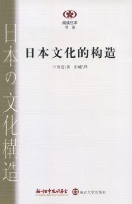 【現代日本紹介図書 023】日本の文化構造