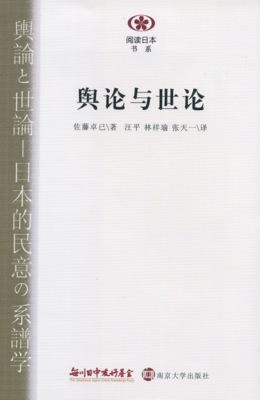 【現代日本紹介図書 053】輿論と世論 日本的民意の系譜学