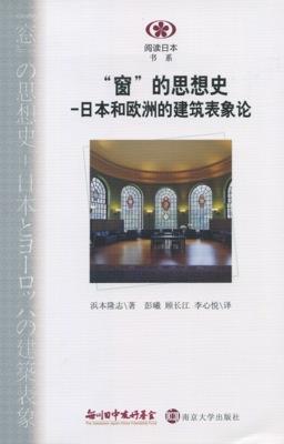 【現代日本紹介図書 054】「窓」の思想史: 日本とヨーロッパの建築表象論