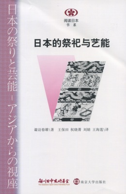【現代日本紹介図書 055】日本の祭りと芸能―アジアからの視座
