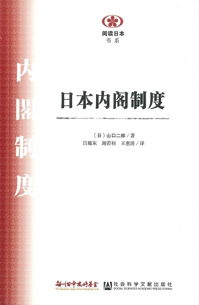 【現代日本紹介図書 105】内閣制度
